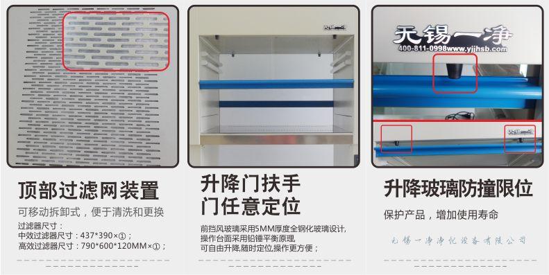 超凈臺細節-無錫一凈YJ-VS-1單人垂直工作臺-無錫一凈