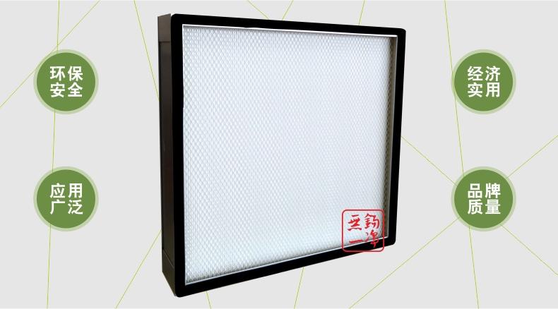 無錫一凈 無隔板高效過濾器 過濾器 高效過濾器 過濾網9