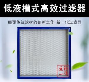 低液槽式高效过滤器