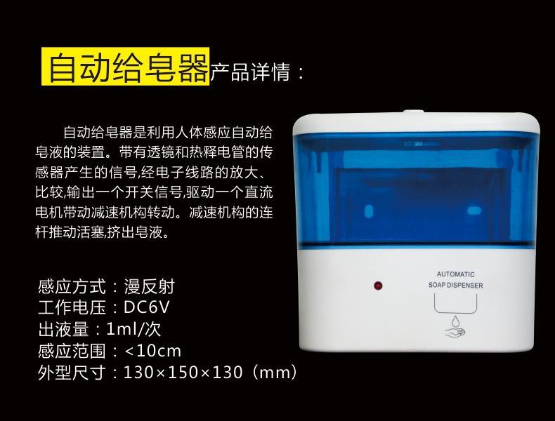 自動給皂器