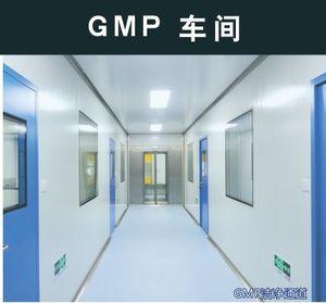 净化工程--GMP车间