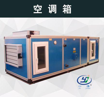 净化工程-空调箱