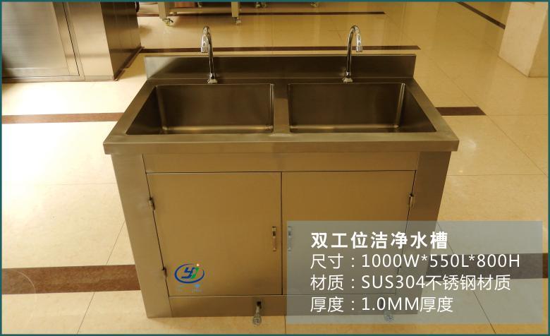 双工位水槽