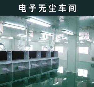 净化工程--电子无尘车间