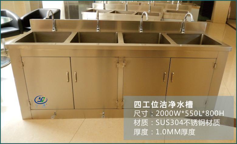 四工位水槽