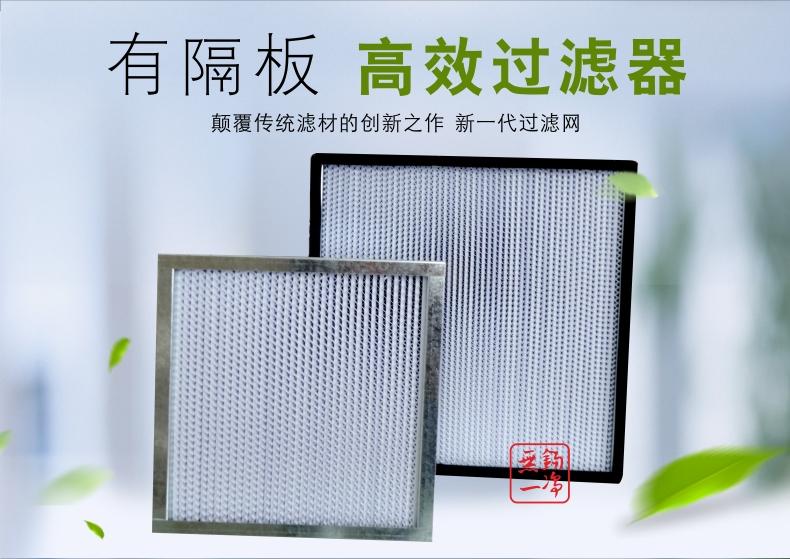 无锡一净 有隔板高效过滤器 过滤器 高效过滤器 过滤网