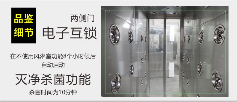 电子互锁-自动杀菌-自动感应移门风淋室-无锡一净