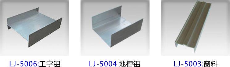 净化铝合金,净化铝型材,洁净铝型材,净化室配套型材1