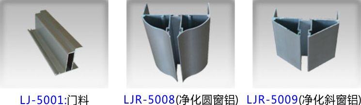 净化铝合金,净化铝型材,洁净铝型材,净化室配套型材4