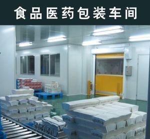 净化工程--食品医药包装车间