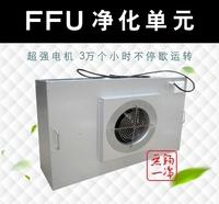FFU产品