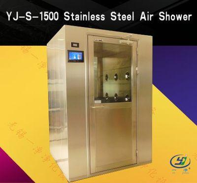 YJ-S-1500 Multi User Air Shower