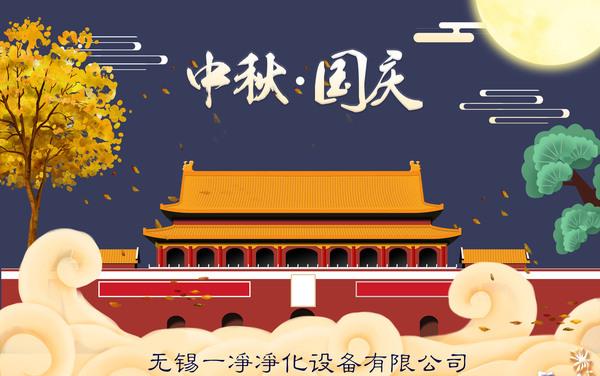 中秋国庆欧洲杯想买球在哪买天安门月亮中国风1.jpg