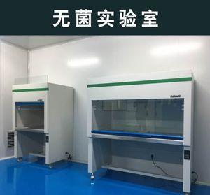 净化工程--无菌实验室