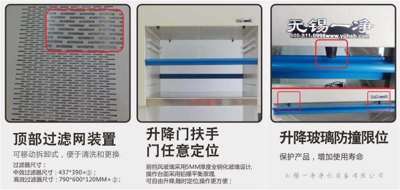 过滤装置 升降门 防限位装置-无锡一净YJ-VS-2双人垂直工作台