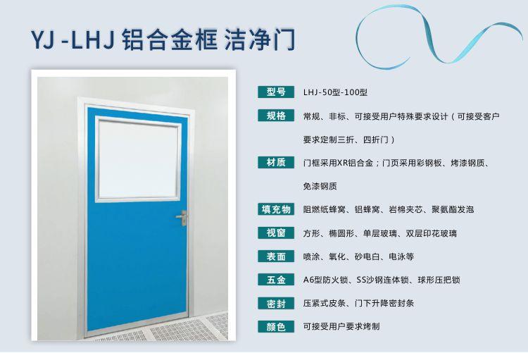 铝合金框洁净门1