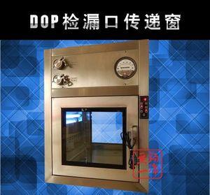 DOP检漏口传递窗