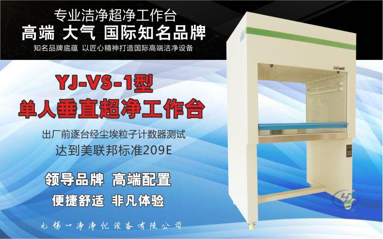 无锡一净YJ-VS-1单人垂直工作台1