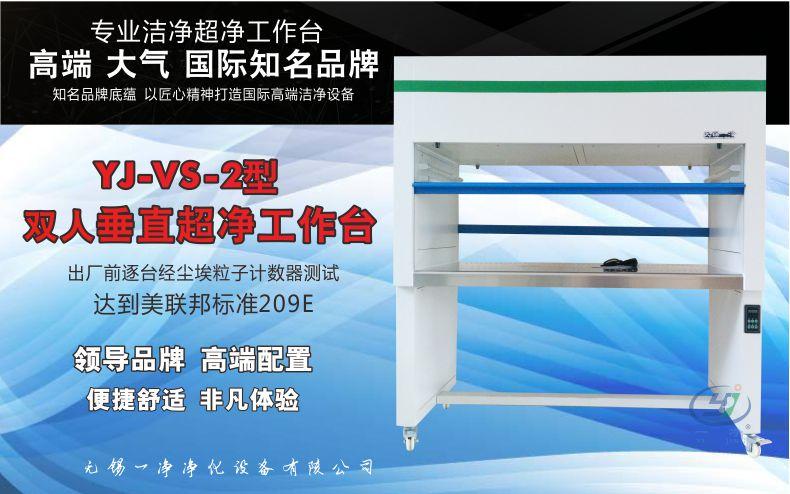 无锡一净YJ-VS-2双人垂直工作台