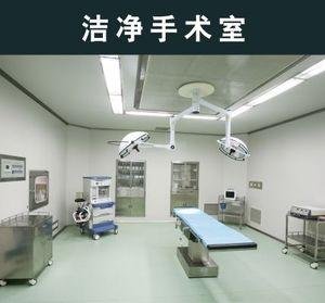 净化工程-洁净手术室