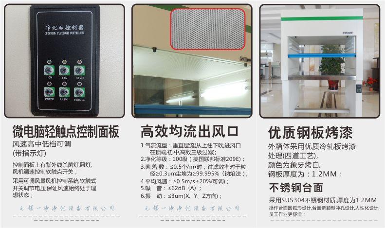 商品细节-无锡一净YJ-VS-1单人垂直工作台-无锡一净2