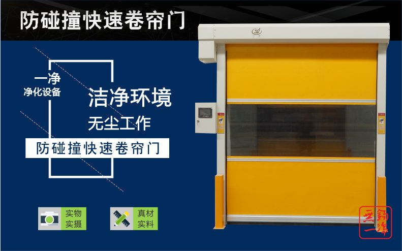 PVC防碰撞快速卷帘门-无锡一净1