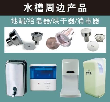 水槽周边产品