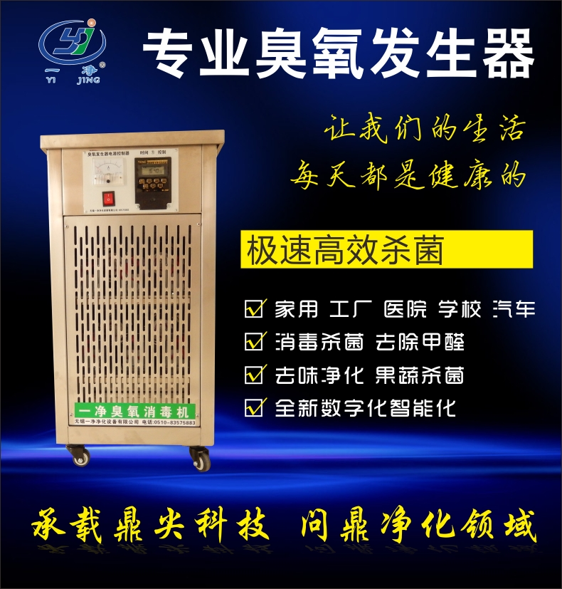 无锡一净 臭氧发生器1