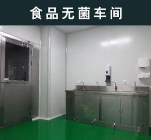 净化工程--食品无菌车间