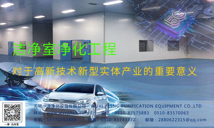 洁净室工程对于高新技术新型实体产业的重要意义.jpg